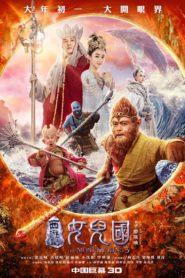 A Lenda do Rei Macaco 3: Reino das Mulheres