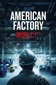 Indústria Americana